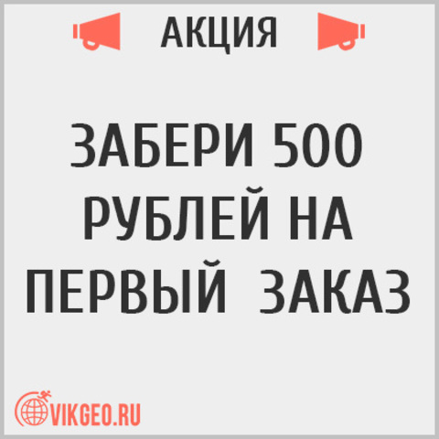 Забери 500 рублей на первый  заказ