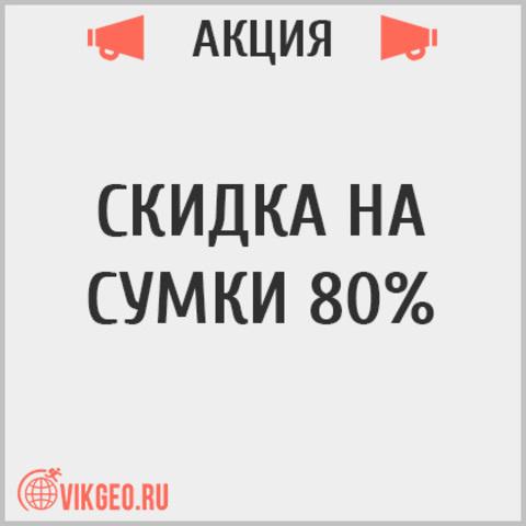 Скидка на сумки 80%