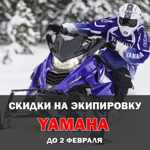 Скидки на экипировку и одежду Yamaha до 50%!