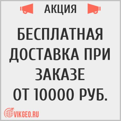 Бесплатная доставка при заказе 10 000 руб.