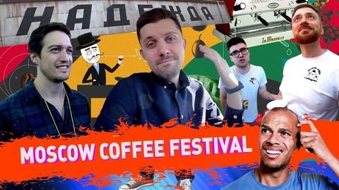 Moscow Coffee Festival 2019 | Кофе, Алкоголь и Дорогие Тачки