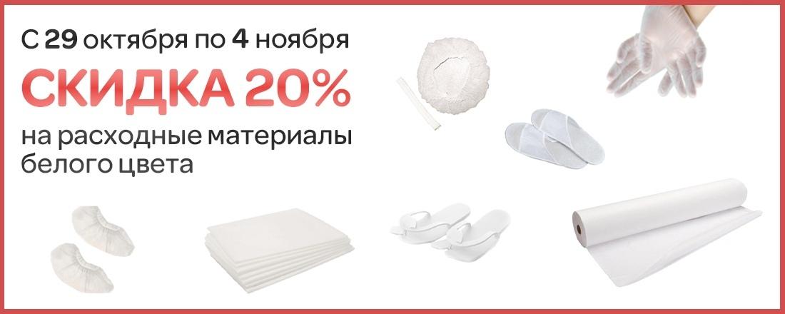 Выгода 20% на расходные материалы белого цвета!