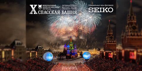Seiko поддержит фестиваль «Спасская Башня»