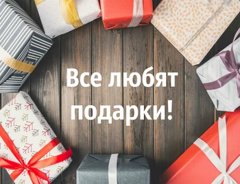 Все любят подарки!