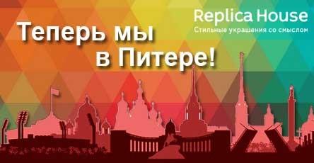 Открыто представительство в Санкт-Петербурге