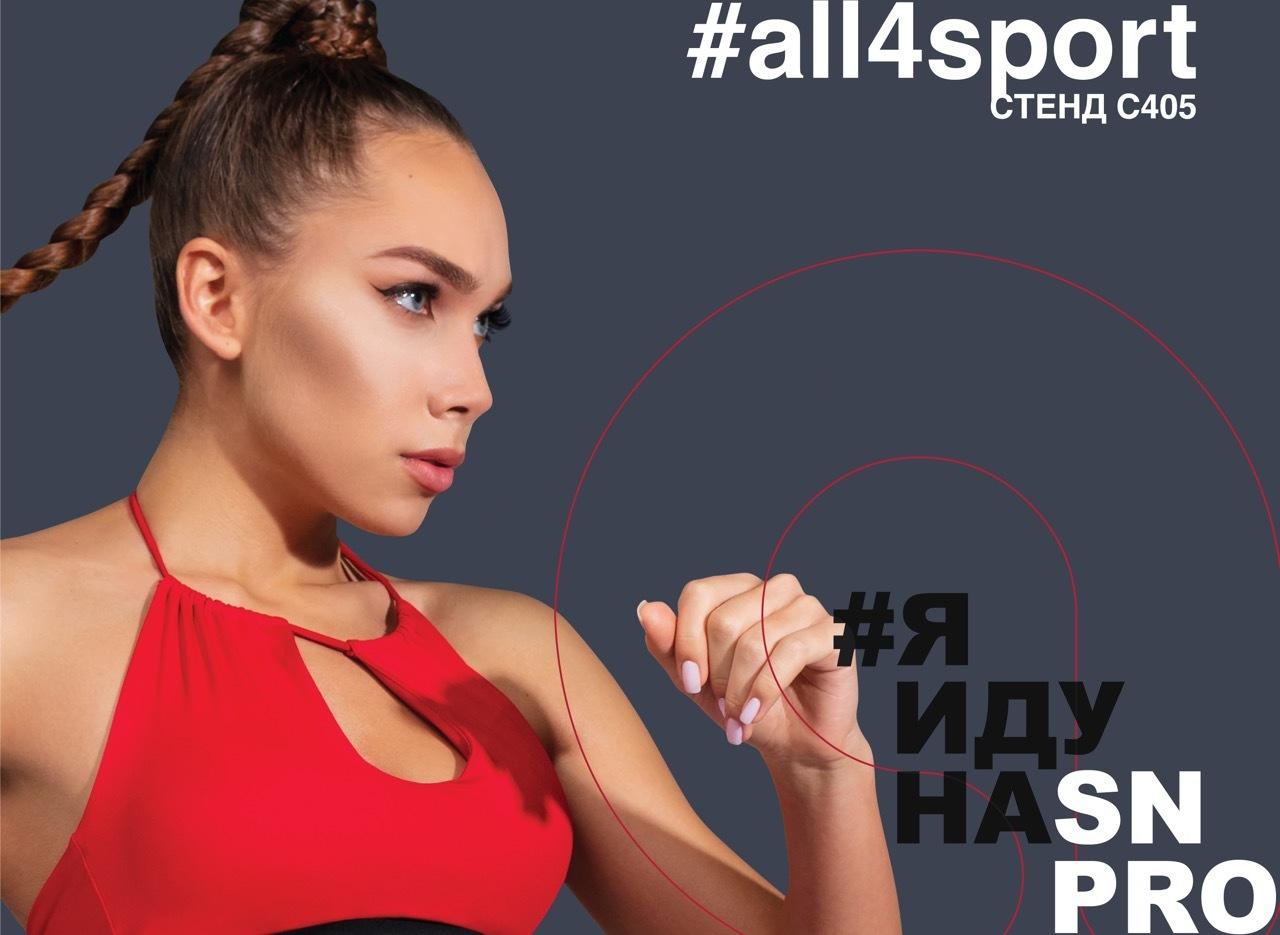 ALL4sport на SN PRO EXPO FORUM 2018