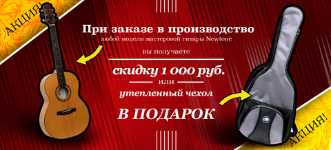 Скидка 1 000 руб. при заказе в производство