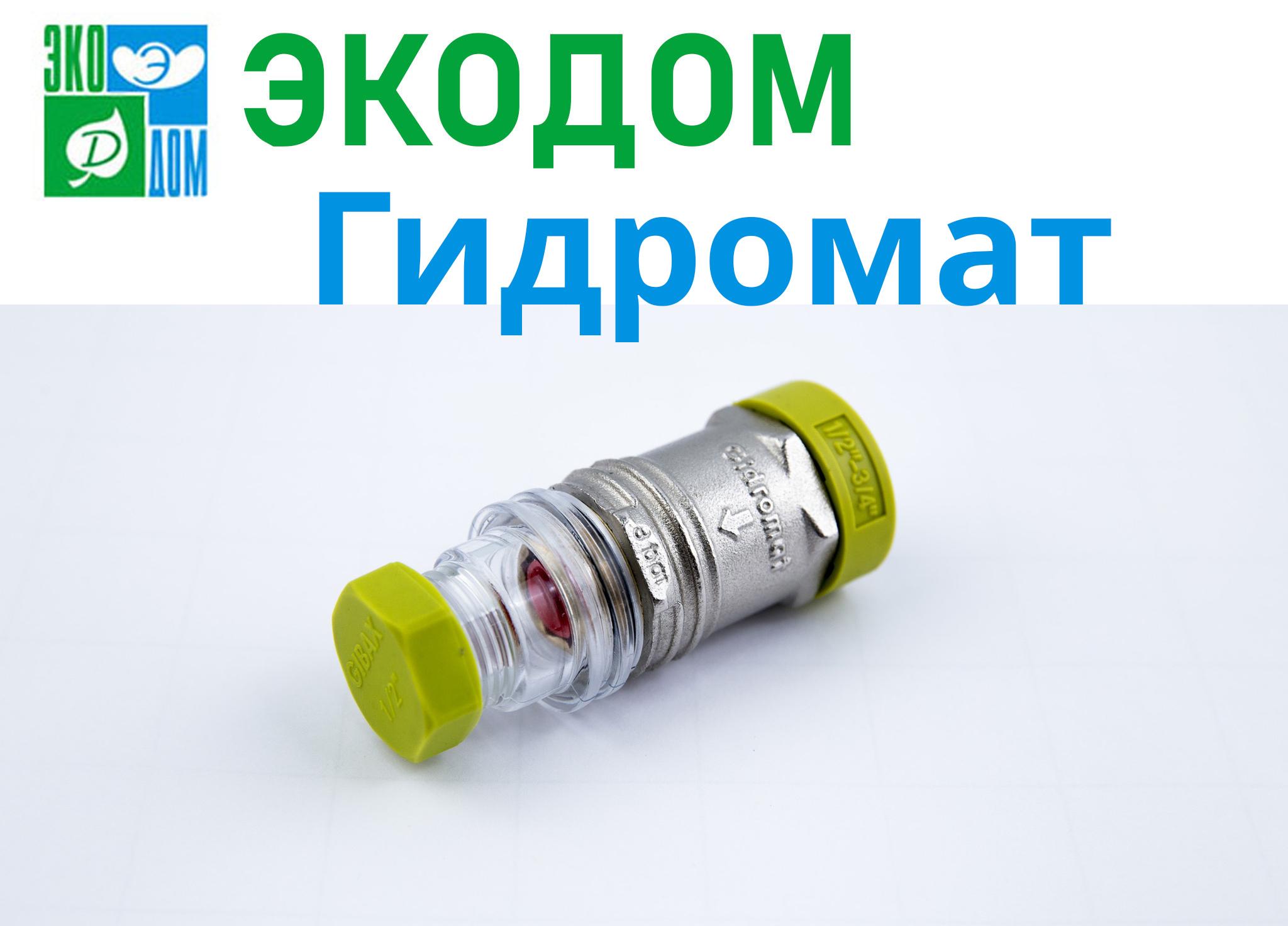 Гидромат сброса избыточного давления ХВС/ГВС