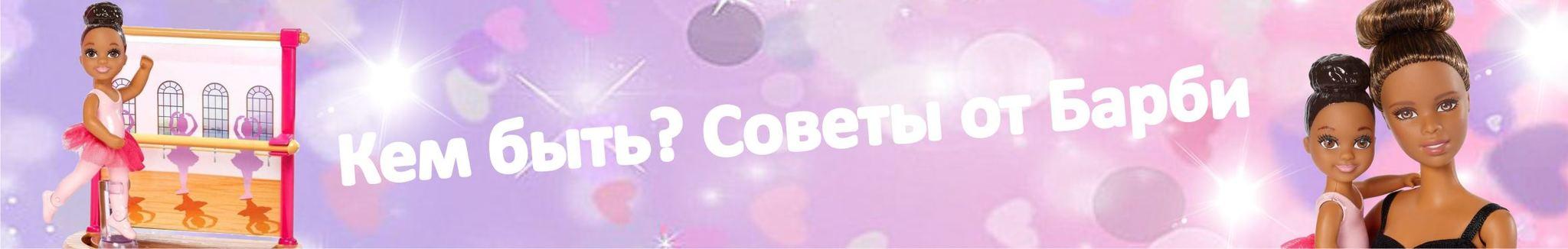 Кем быть? Советы от Барби