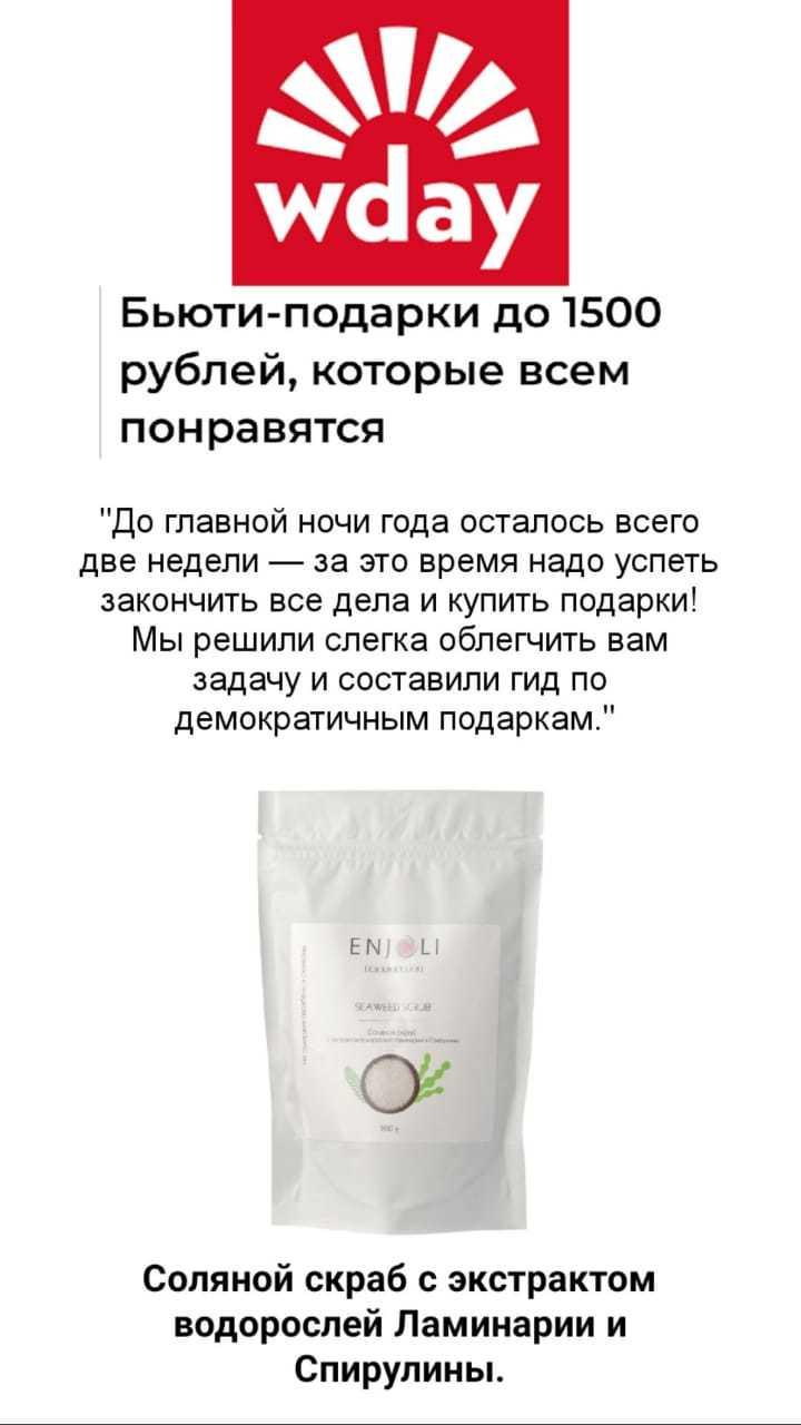 Интернет-журнал wday.ru, Декабрь' 19