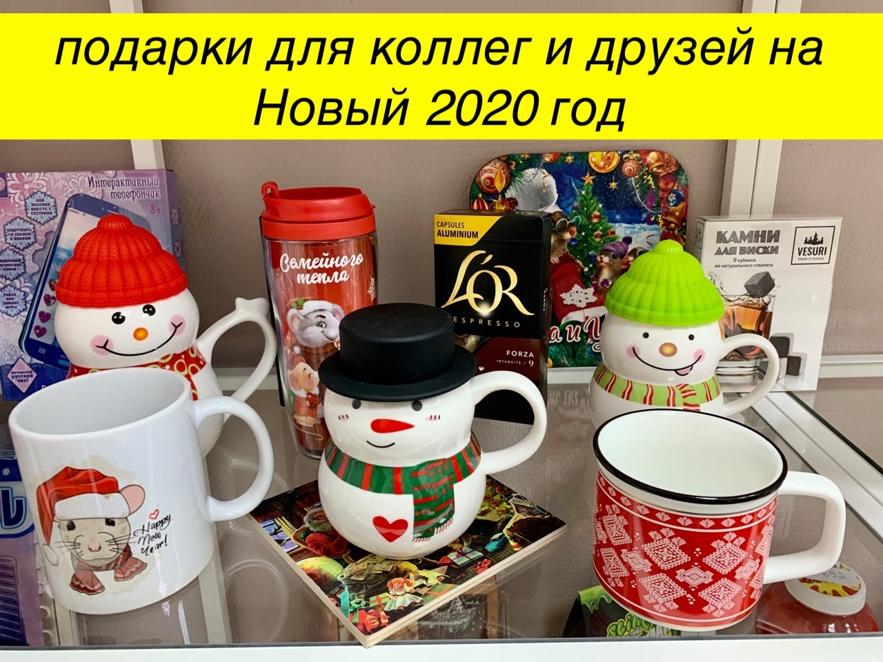 Кружки к Новому 2020 году в наличии