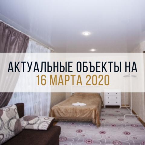 АКТУАЛЬНЫЕ ОБЪЕКТЫ НА 16 МАРТА 2020 ГОДА