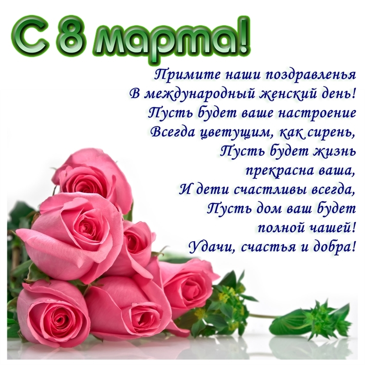 Поздравляем Милых Дам с Международным Женским Днем!
