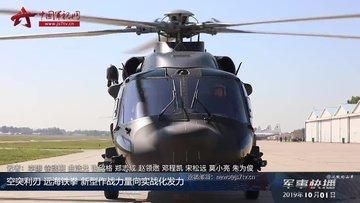 Китайцы скопировали американского «Черного ястреба»