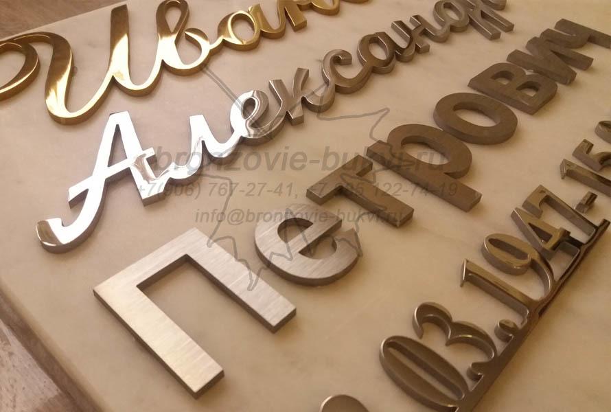 Различия букв из нержавеющей стали