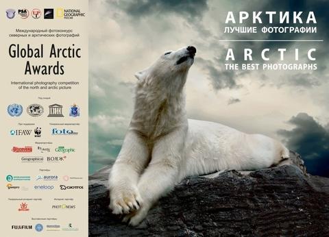 Международный фотоконкурс Global Arctic Awards-2015