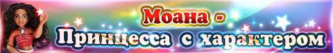 Моана – принцесса с характером