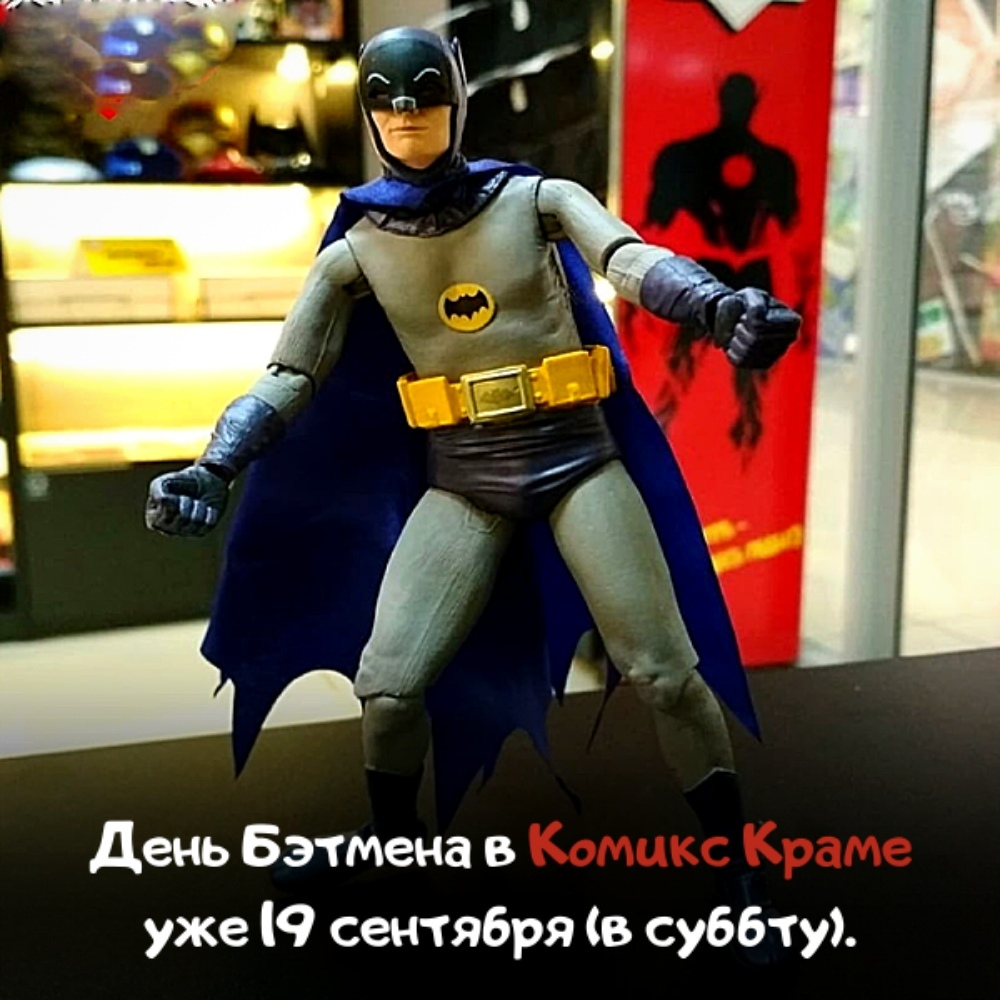 День Бэтмена в Комикс Краме.