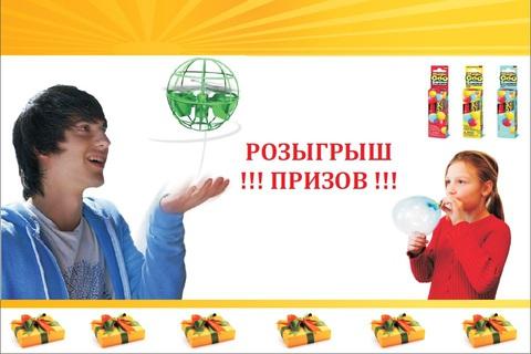 СУПЕР-РОЗЫГРЫШ ПРИЗОВ!!!