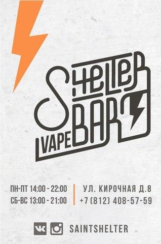 SHELTER   VAPE BAR, г. Санкт-Петербург (м. Чернышевская)