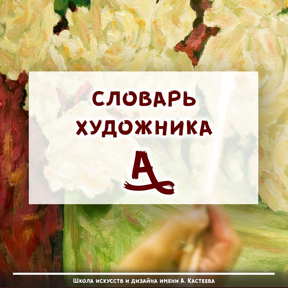 Словарь художника (буква А)