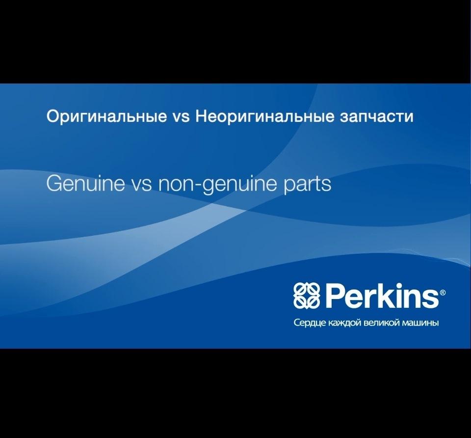 Оригинальные и неоригинальные запчасти Perkins. Как выбрать?
