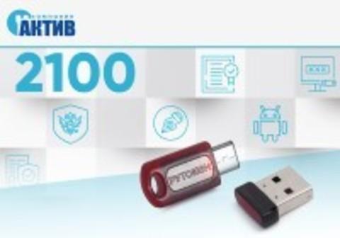ФСБ России сертифицировала новые модели Рутокен ЭЦП 2.0