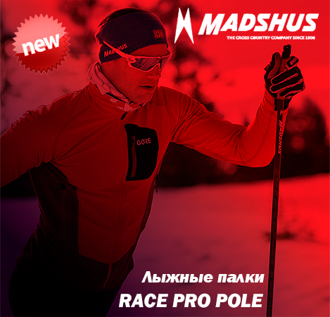 В магазине Skimir стартовал предзаказ лыжных палок MADSHUS RACE PRO POLE 2020/2021 НОВИНКА!!!