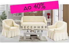 Весенние скидки на чехлы для мебели до 40%!