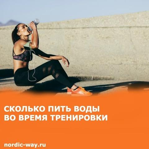 Сколько пить воды во время тренировки