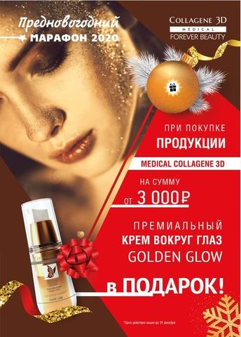 КРЕМ ВОКРУГ ГЛАЗ GOLDEN GLOW