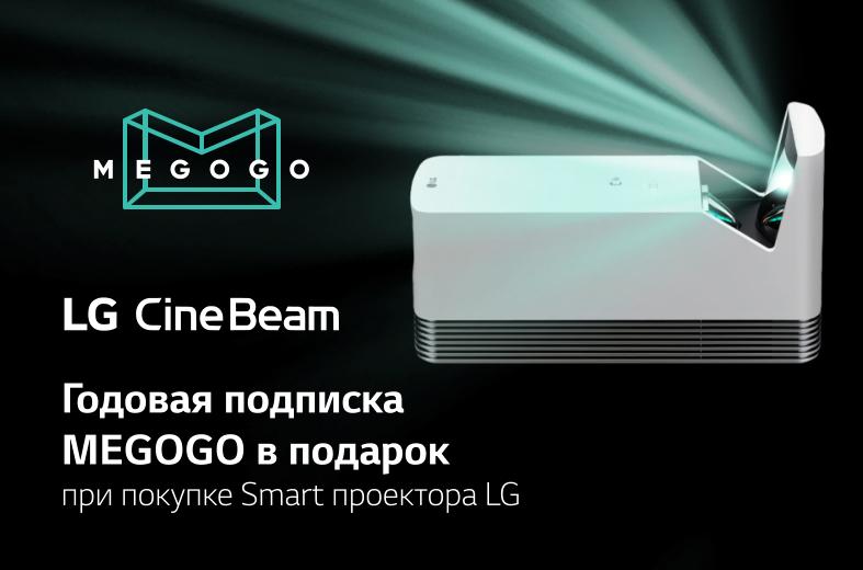 Годовая подписка MEGOGO в подарок при покупке проектора LG
