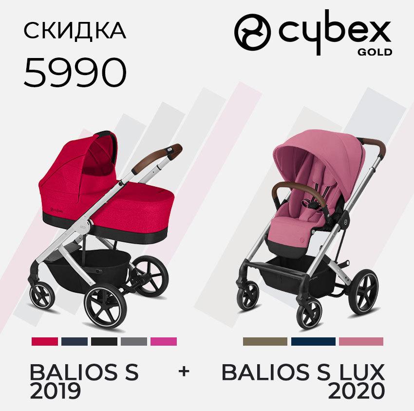 Cybex Balios S Lux 2 в 1 со скидкой 5990 рублей!