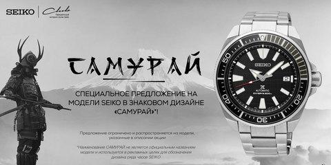 SEIKO САМУРАЙ1