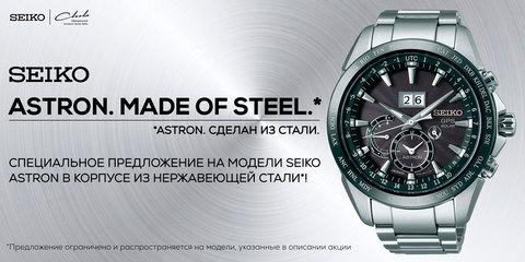 SEIKO ASTRON. MADE OF STEEL*. (* SEIKO ASTRON. СДЕЛАН ИЗ СТАЛИ)1