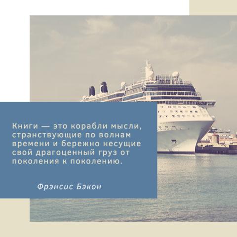 Книги - корабли мысли