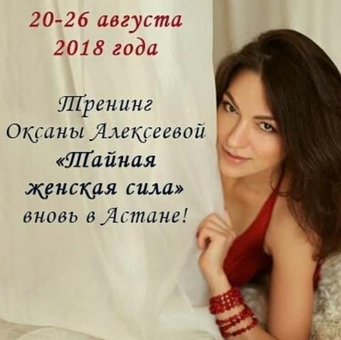Семинар Женская сила с Оксаной Алексеевой