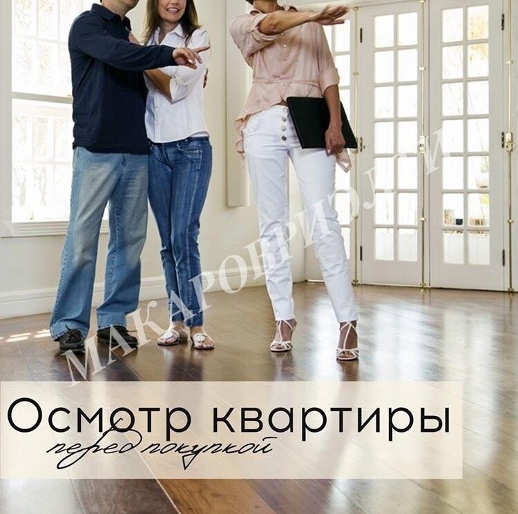 Осмотр квартиры
