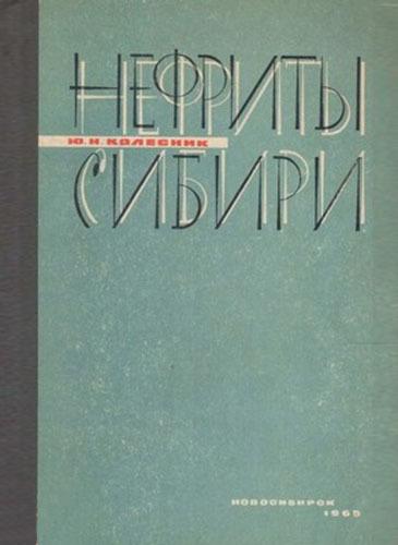 Колесник Ю.Н. Нефриты Сибири