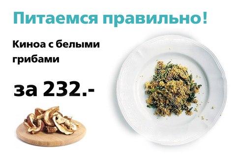КИНОА С БЕЛЫМИ ГРИБАМИ за 232 руб.