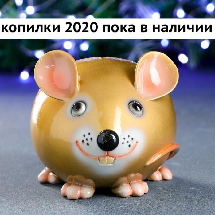 Копилки Мышки - Символ 2020 года