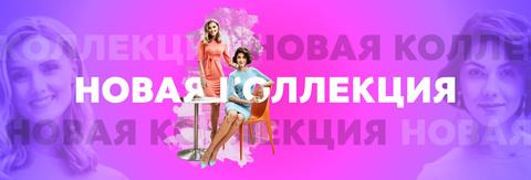 В магазины Vemina-City поступает новая коллекция Весна-Лето 2019 г.