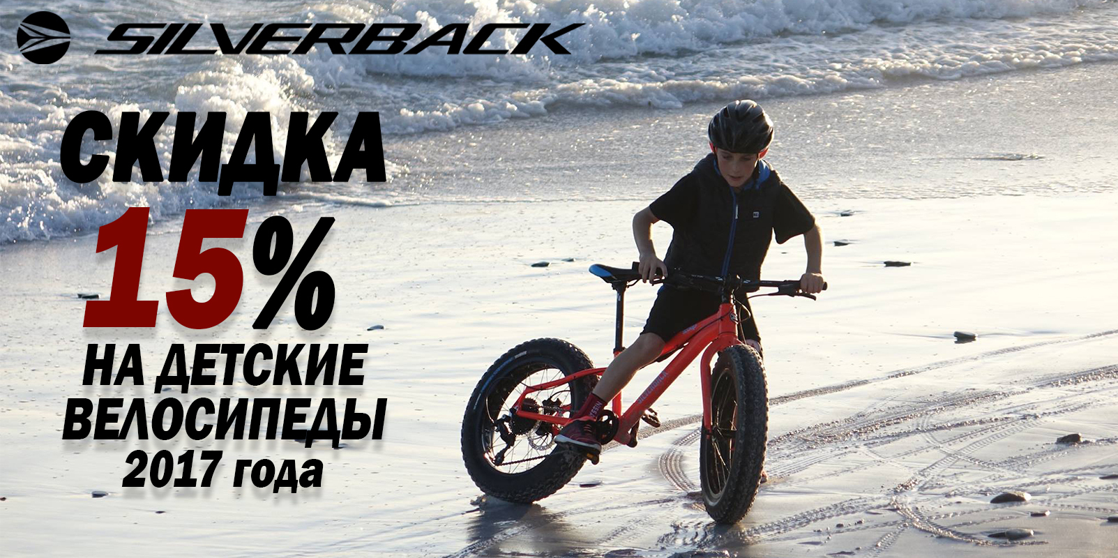 Распродажа детских велосипедов Silverback 2017 года