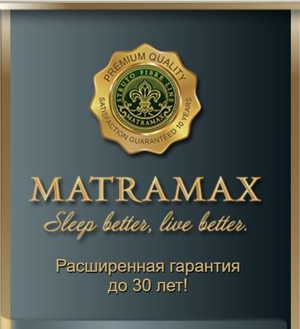 Подарки при заказе матраса Matramax