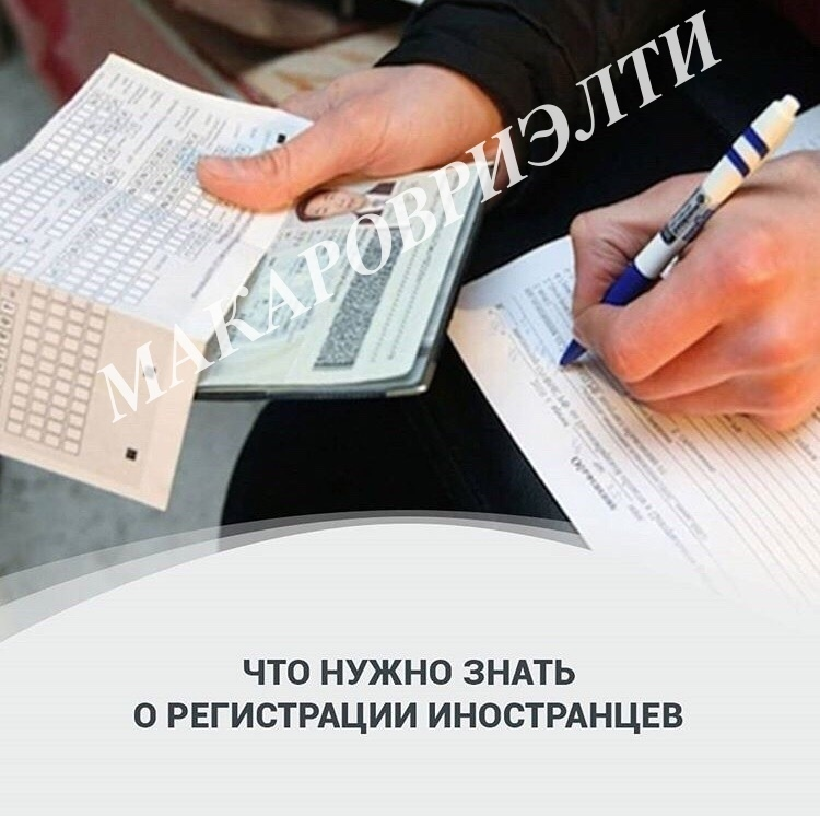 Иностранцы