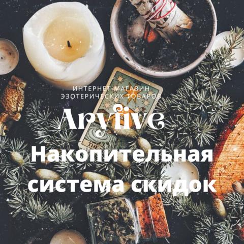Система скидок в интерне-магазине Aryfive