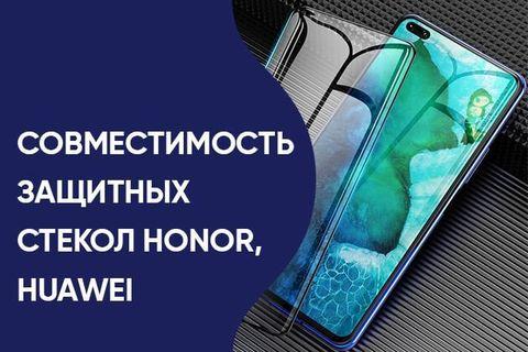 Совместимость защитных стекол Honor, Huawei