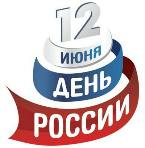График работы  Ширатаки  на День России
