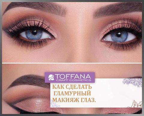 Как сделать гламурный макияж глаз.