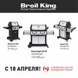 Снижение цен на канадские грили Broil King